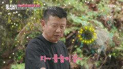 """화장실 가고 싶다는 손녀의 말에 기회(?)를 놓치지 않는 김한국? """"그럼 물놀이 끝~! ^^"""" MBN 210724 방송"""