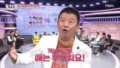 """손주 안 보는 김한국의 기적의 논리(?)에 초토화된 스튜디오? """"개는 가볍고 애는 무거워요!"""" MBN 210724 방송"""