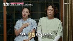 """""""아버님 저… 눈물 날 것 같아요"""" 김한국 며느리가 울컥한 이유는!? MBN 210724 방송"""