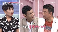 김한국 아들이 30년이 지나도 기억하는 충격적인 식사 자리?! (feat. 개그맨 한무) MBN 210724 방송