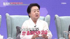 """청국장 명인 서분례, """"여자로 태어난 죄로 엄마에게 외면받았다"""" MBN 210724 방송"""