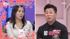 개그맨 최홍림, 아내와 싸우고 화해 문자를 보냈는데 돌아온 건 충격적인 답장?! MBN 210724 방송