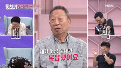 """[미방분] 개그맨 김한국의 폭로전!? """"한무 형님은 딸 낳을 때 병원에 가보지도 않았다"""" MBN 210724 방송"""