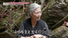 """배우 서우림 """"재혼보다는 건강이 우선인 걸 느껴요"""" MBN 211023 방송"""