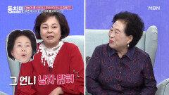 """전원주의 비밀을 폭로하는 이경애!? """"저 언니 남자 밝혀~!"""" MBN 211023 방송"""