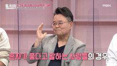 """정신과 전문의 김병후, """"혼자가 좋다는 분들은 주로 배우자에게 상처를 많이 받은 사람이다"""" MBN 211023 방송"""