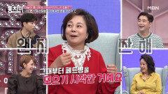 """개그우먼 이경애 """"나는 혼자 남겨질 딸을 위해 페트병을 모은다"""" MBN 211023 방송"""