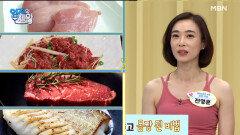 10kg 감량+콜레스테롤까지 잡은 비결 ① 끼니마다 고기를 먹었다? MBN 210914 방송