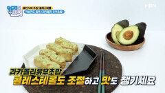 숲속의 버터 아보카도 듬~뿍 넣은 과카몰리 유부초밥 MBN 210914 방송