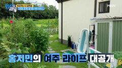 [최초 공개] 자연과 함께하는 홍지민의 여주 하우스 MBN 210921 방송