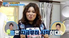 흥 부자 홍지민 가족이 사는 법! 홍지민 가족의 추석 특별 공연! MBN 210921 방송