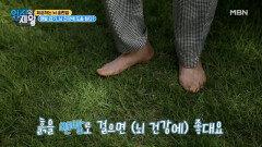 <홍지민 가족의 뇌 건강 비법> 맨발 걷기, 뇌 건강에 도움이 될까?! MBN 210921 방송