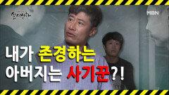 (실제상황) 근면 성실하던 아버지가 사기꾼이었다?! MBN 200906 방송