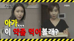 [선공개] 임신한 며느리에게 수상한 약을 먹이는 시어머니? MBN 200906 방송