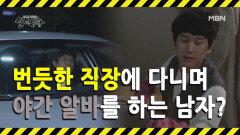 [선공개] 번듯한 직장에 다니면서 대리운전을 뛰는 남자? MBN 200906 방송
