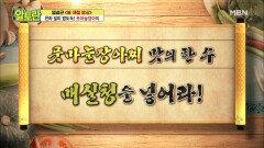 [풋마늘장아찌] 고급미 백배 올리는 찰떡궁합 맛의 한 수 공개! MBN 210307 방송