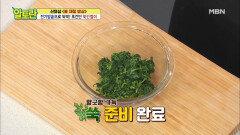 [쑥인절미] 쓴 맛 날리고 향긋함 유지하는 쑥 손질법 공개 MBN 210307 방송