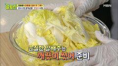 [맛김치] 초초간단 알배추 절이는 비법! MBN 210613 방송