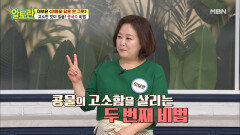 [콩국수] 콩물, 고소함 살리는 2가지 비법 공개! MBN 210613 방송