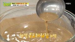 [도토리묵] 더욱 부드러워지는 맛의 한 수 공개 MBN 210613 방송