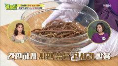 [고사리볶음] 시판용 고사리 묵은내 없애는 비법 공개 MBN 210912 방송