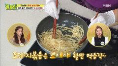 뽀~얀 [도라지볶음] 볶는 비법 공개! MBN 210912 방송