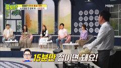 [나박김치] 배추, 무 절이기 15분이면 끝?! MBN 210912 방송
