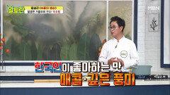 매콤한 [무조림] 깊은 풍미 내는 재료 공개! MBN 210926 방송