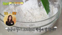 [우유떡] 반죽은 OOO이 필수?! MBN 210926 방송
