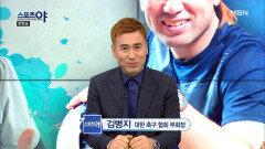 드리블을 사랑했던 찐 축구인 김병지! MBN 210218 방송