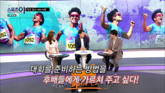 김국영 선수가 알려주는 육상 경기 실전 TIP MBN 210527 방송