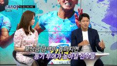 솔직한 매력남! 김국영 선수가 생각하는 포상금은?! MBN 210527 방송