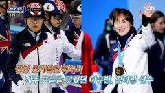 평창 동계올림픽 계주 2관왕! 이번 베이징에서는 3관왕까지 도전?! MBN 210610 방송