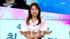 내 길은 쇼트트랙! 최민정 선수의 열정 어린 뚝심! MBN 210610 방송