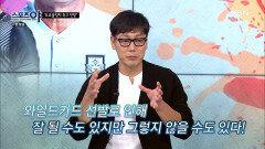 『도쿄 올림픽 축구』 와일드카드 독이 될 수도 있다?! MBN 210708 방송