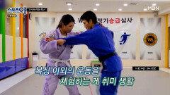 취미 역시 운동! MBN 210715 방송