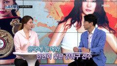한국에 들어와 인연이 닿은 장정구 선수 MBN 210715 방송