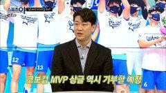 코보컵 MVP 상금 역시 기부할 예정 MBN 210909 방송