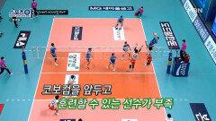 최소한의 인원으로 코보컵 대회에 참가 MBN 210909 방송