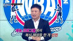 최장수 챔피언과 현 국내 유일의 챔피언! 만남의 계기는?! MBN 210916 방송