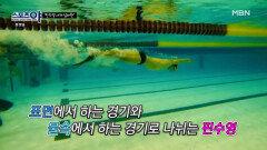 생소할 수 있는 핀 수영! 지금부터 설명 들어갑니다~ MBN 210930 방송