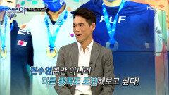 '윤영중' 선수 핀수영뿐만 아니라 다른 종목도 도전해보고 싶다?! MBN 210930 방송