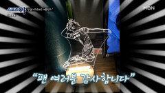 스튜디오가 환~해지는 선남선녀 배구 선수들! '조재성 & 이다현 선수' MBN 211014 방송