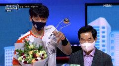 코보컵 남자부 준우승과 동시에 MIP를 수상한 조재성 선수, 하지만 아쉬운 점이 있다? MBN 211014 방송