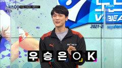 우승을 향한 선수들의 남다른 목표의식 MBN 211014 방송