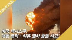 '원자폭탄 같은 버섯구름'…미, 대형 트럭·석유 열차 충돌