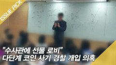 """""""수사관에 선물 로비"""" 다단계 코인 사기 경찰 개입 의혹"""