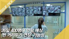 26일 400명대 안팎 예상 '현 거리두기 연장' 가능성