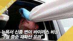 """뉴욕서 신종 변이 바이러스 비상 """"3월 중순 재확산 우려"""""""