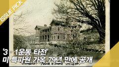 '3·1운동 타전' 미 특파원 가옥 79년 만에 공개